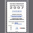 """Diploma """"Quality architecture 2007"""""""