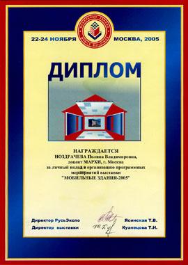 5-ая Всероссийская выставка-конкурс «Дизайн'97», Москва, Россия.<br><br>