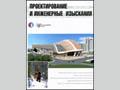 """""""Стадия """"Проект"""", раздел """"Генплан"""", журнал """"Проектирование и инженерные изыскания"""" 01(01)2008"""
