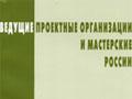 """""""Ведущие проектные организации и мастерские России"""", 2008г"""