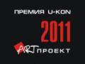 Итоги конкурса «U-kon. АРТ-проект-2011»