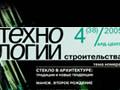 «Проект Белград» (информационная статья), журнал «Технологии строительства», № 4 (38), Москва, Россия, 2005 г.