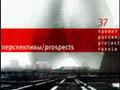 «Международная градостроительная мастерская» (информационная статья), журнал «Проект России», № 3 (37), Москва, Россия, 2005 г.