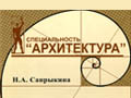 Учебник «Основы динамического формообразования в архитектуре», Н.А. Сапрыкина