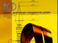 «Городские поселения и катастрофы» (информационная статья), журнал «АСД», № 3 (43), Москва, Россия, 2004 г.