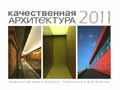 "Каталог ""Качественная архитектура 2011"""