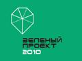 """Первый международный фестиваль инновационных технологий в архитектуре и строительстве """"Зеленый проект 2010"""""""