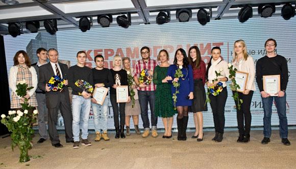 Церемония награждения победителей конкурса «Керамогранит в архитектуре 2013». Фотография предоставлена организаторами