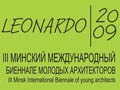 III Minsk International biennial of young architects «LEONARDO-2009»