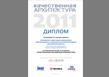 """Diploma """"Kachestvennaya arhitektura 2011"""""""