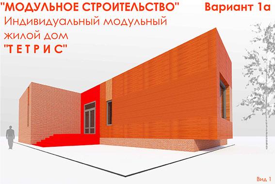 Индивидуальный модульный жилой дом.Одноэтажный