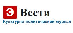"""""""Э Вести"""", Культурно-политический журнал о нашей победе на international property awards"""