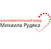 blagotvoritelnyj_fond_imeni_mihaila_rudyaka
