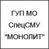 "ГУП МО СпецСМУ ""МОНОЛИТ"""
