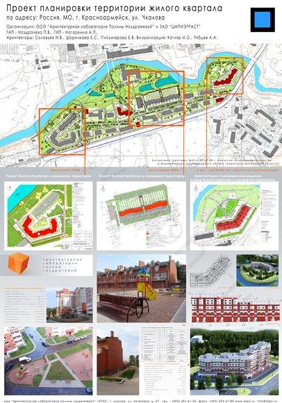 Планшет Проект планировки жилого квартала для биеннале Леонардо 2009 в Минске