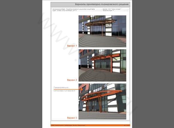 Варианты архитектурно-планировочного решения